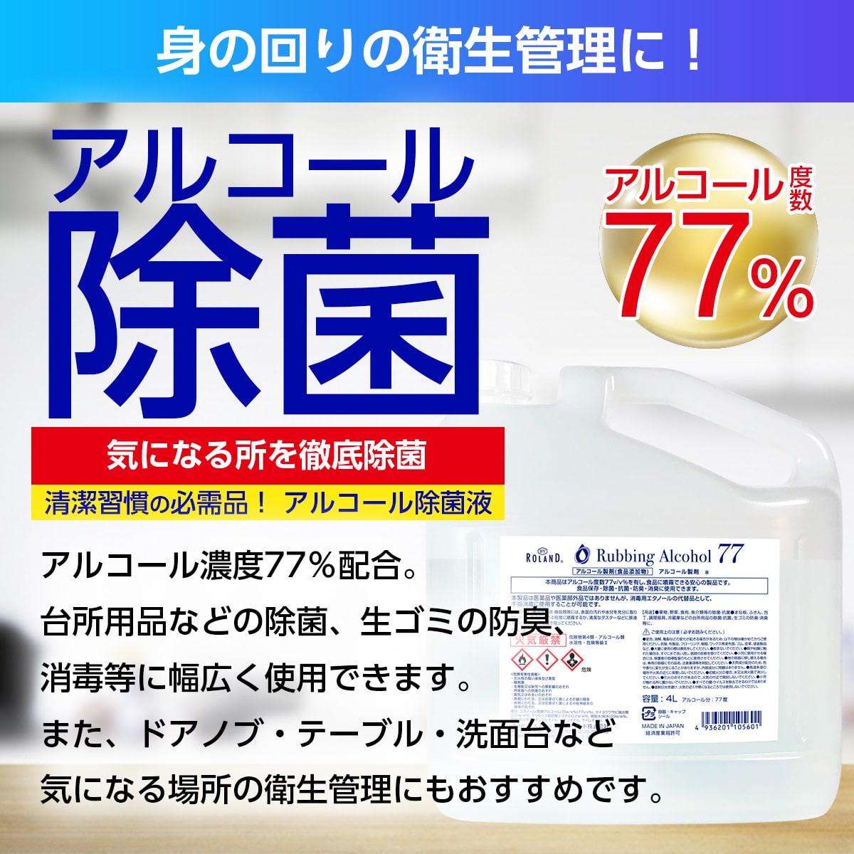 alcohol 77% 4L