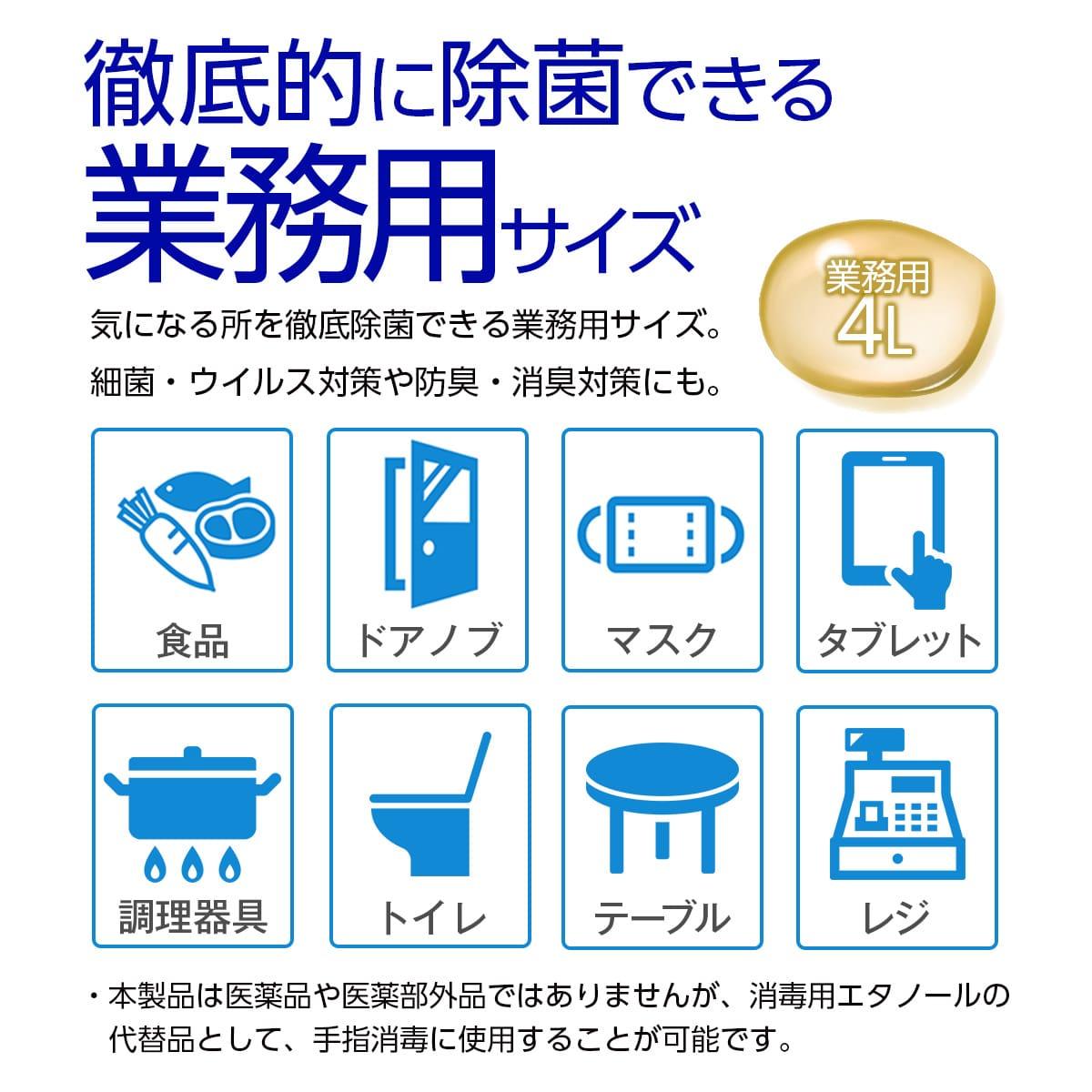 業務用アルコール77%製剤a 4L 食品添加物 日本製 BY ROLAND (x743)