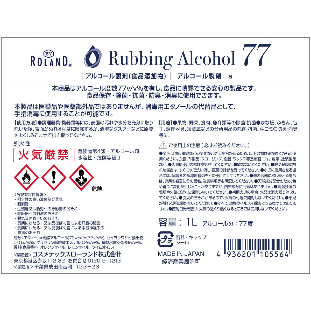 アルコール77%製剤a 1L 食品添加物 日本製 BY ROLAND (x742)