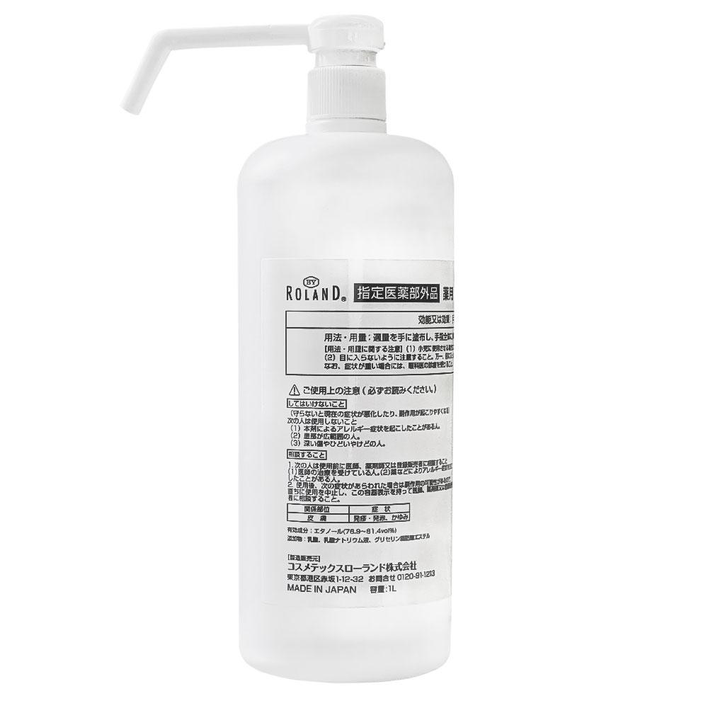 アルコール77% 弱酸性 薬用消毒液 1L 日本製 BY ROLAND (x724)