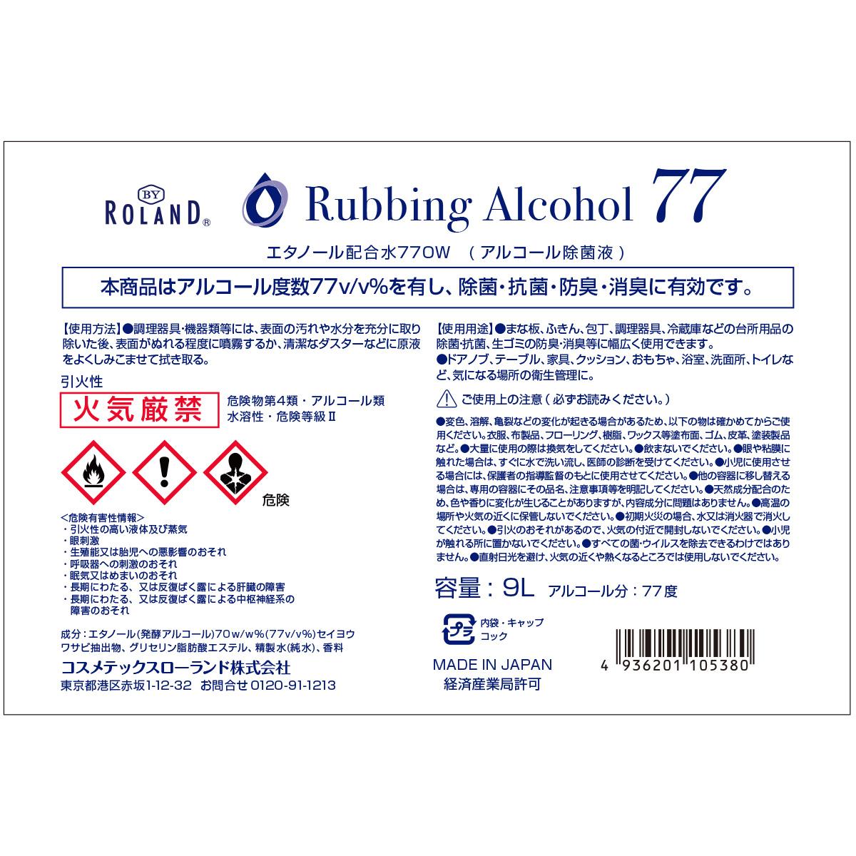業務用アルコール77%除菌液 9L 日本製 BY ROLAND (x721)
