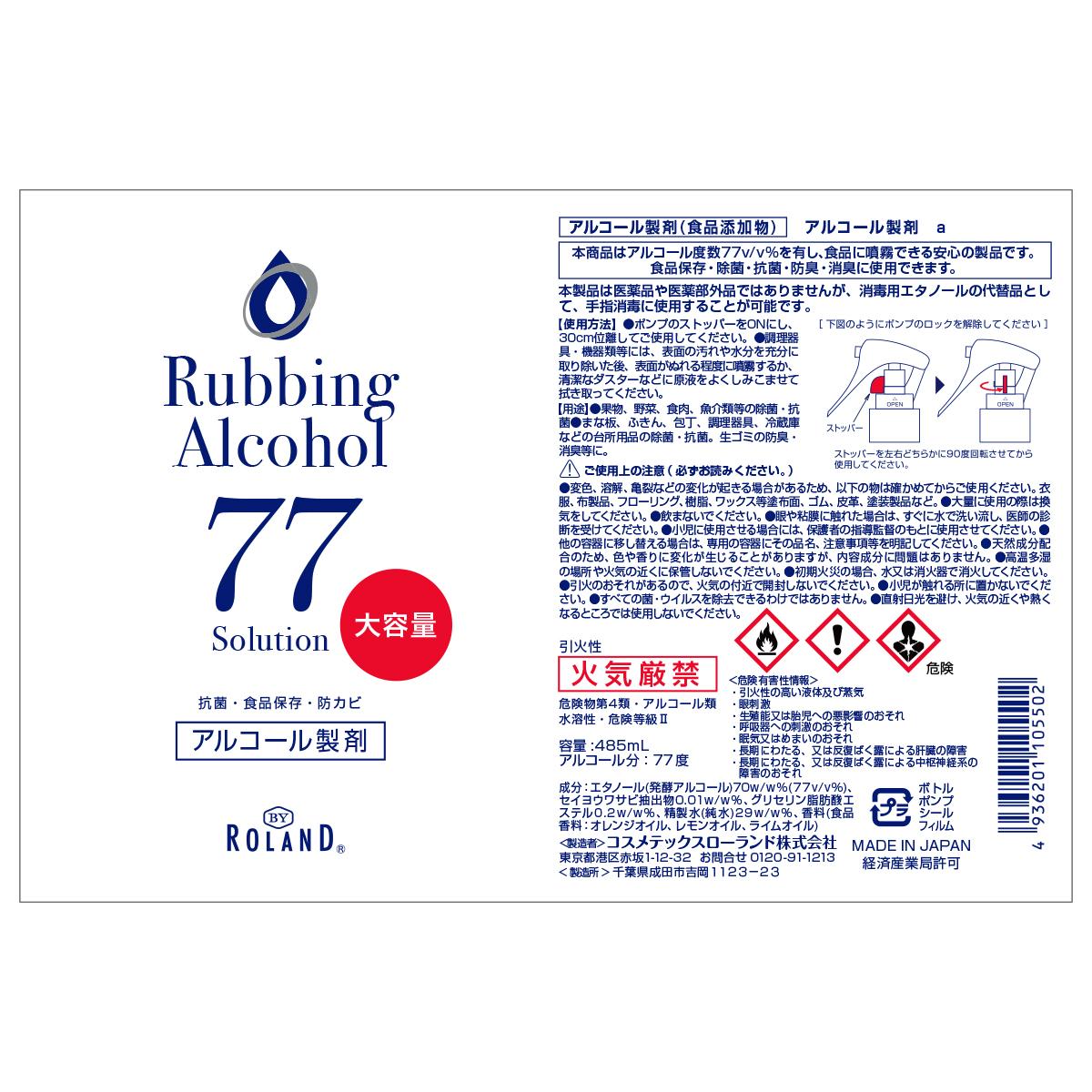 アルコール77%製剤a 485mL 食品添加物 日本製 BY ROLAND (x741)