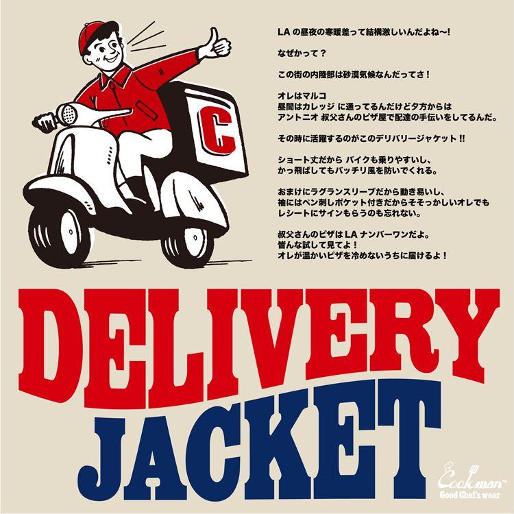 Delivery Jacket  「Sauce Splash」