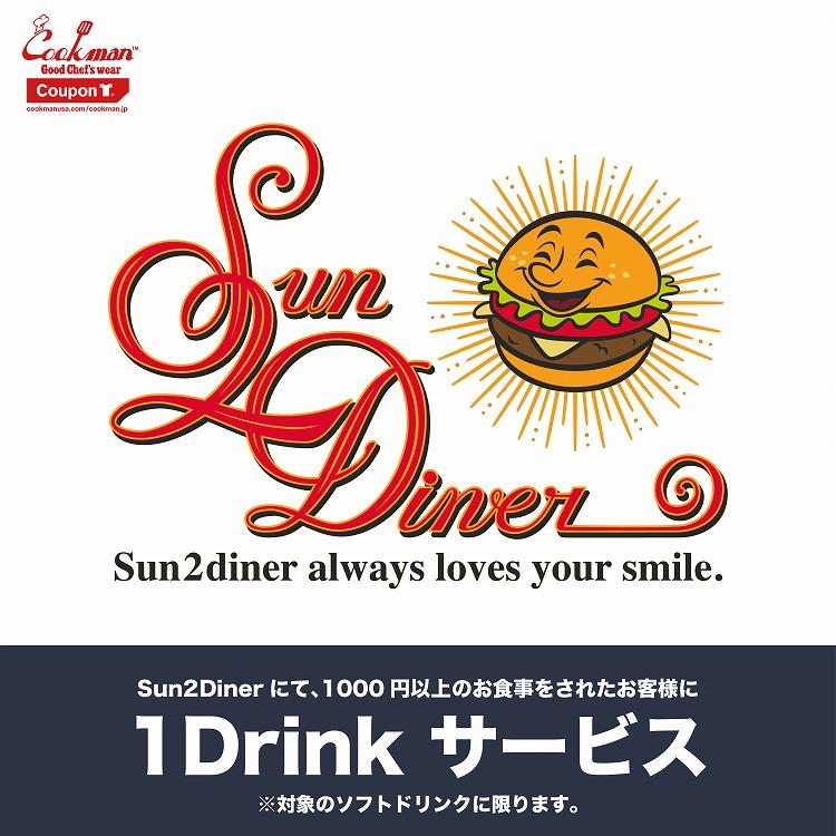 T-shirts 「Sun 2 Diner」 (COUPON TEE)