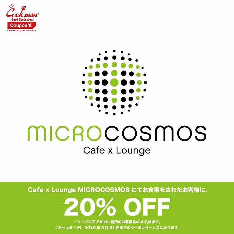 T-shirts 「microcosmos」 (COUPON TEE)