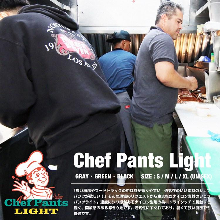"""シェフパンツ Chef Pants """"Light"""" Gray"""