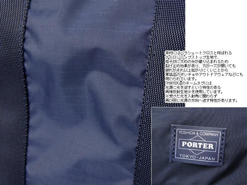 ポーター フレックス 2WAYダッフルバッグL 856-07419 吉田カバン PORTER