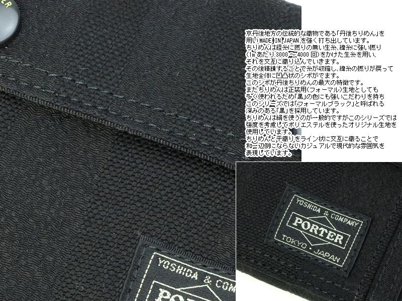 【選べるノベルティ付】 ポーター タンゴブラック 横型ウォレット(3つ折り)(カラー:ブラック)638-07802 吉田カバン PORTER