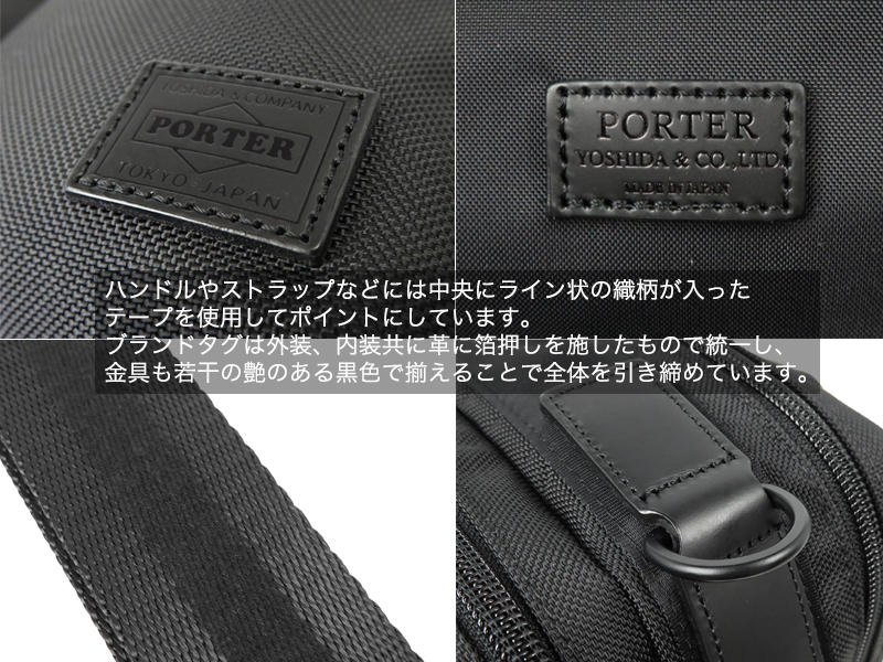 【選べるノベルティ付】 ポーター ボンド リュックサック(カラー:ブラック)859-05621 吉田カバン PORTER BOND