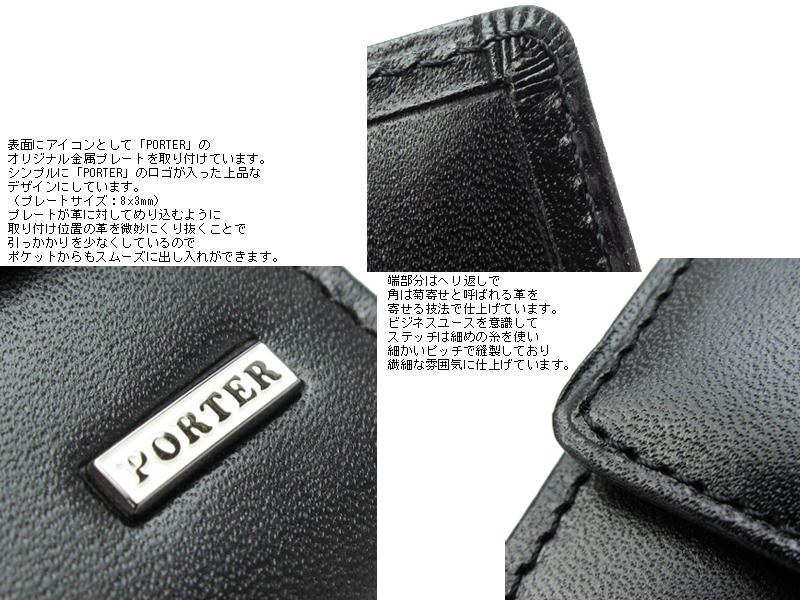 ポーター シーン コインケース 110-02922 吉田カバン PORTER