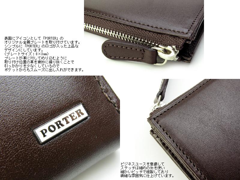 ポーター シーン コイン&パスケース 110-02929 吉田カバン PORTER