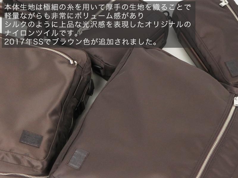 ポーター リフト デイパックS  822-06230 吉田カバン PORTER