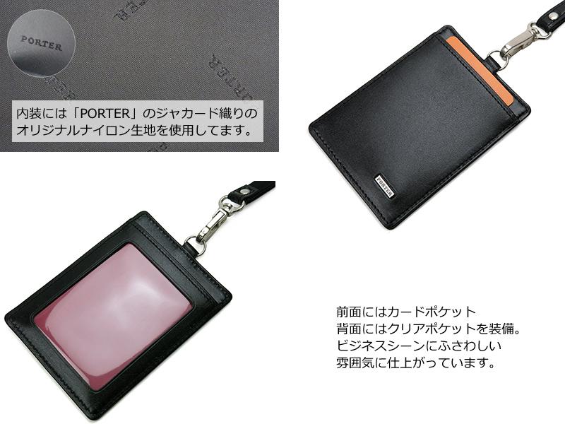 ポーター シーン 縦型IDホルダー 110-02974 吉田カバン PORTER
