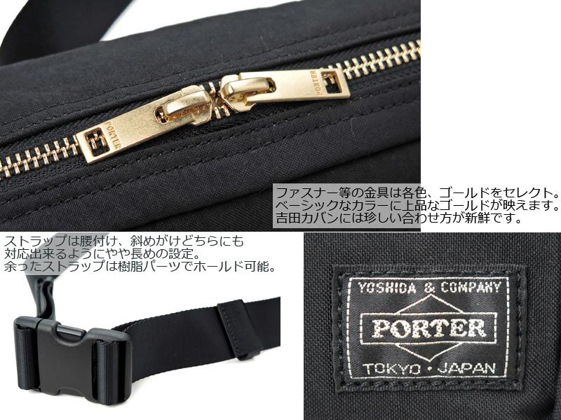 ポーター ドラフト ウエストバッグS 656-05219 吉田カバン PORTER