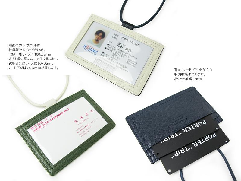 ポーター ダブル IDケース 129-03740 吉田カバン PORTER