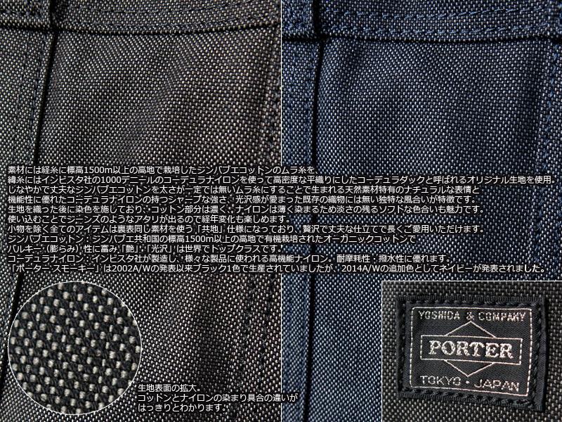 ポーター スモーキー モバイルポーチ 592-09988 吉田カバン PORTER
