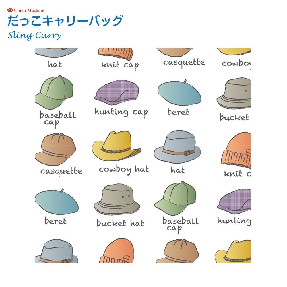 だっこキャリーバッグ(リバーシブルタイプ) hat