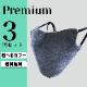 【3個セット】呼吸 Co-que プレミアム お得な3個セット【選べるカラー】【送料無料】