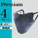 【4個セット】呼吸 Co-que プレミアム お得な4個セット【選べるカラー】【送料無料】