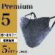 【5個セット】呼吸 Co-que プレミアム【5%OFF】【選べるカラー】【送料無料】