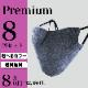 【8個セット】呼吸 Co-que プレミアム【8%OFF】【選べるカラー】【送料無料】
