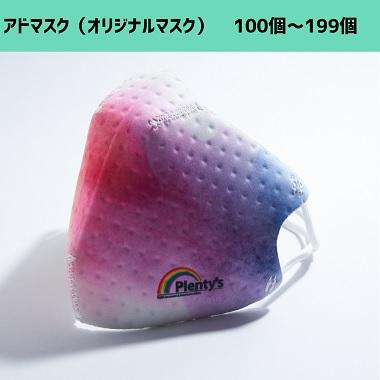 【オリジナルマスク(アドマスク)】Co-que Premium 100個〜199個