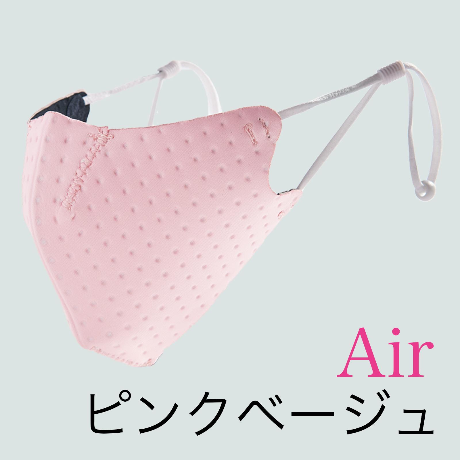 【単色購入】呼吸 Co-que Air ピンク ベージュ