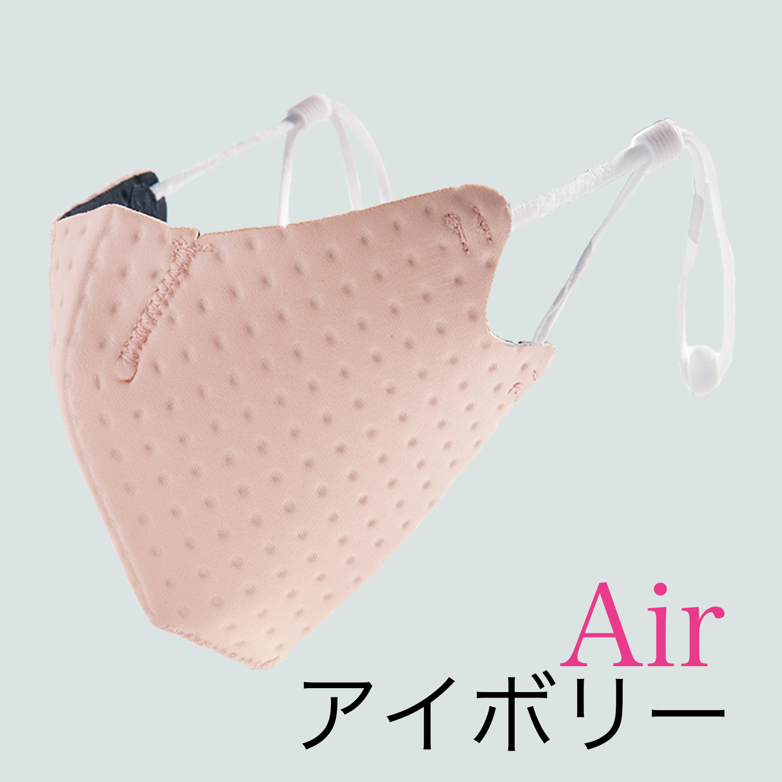 【単色購入】呼吸 Co-que Air アイボリー