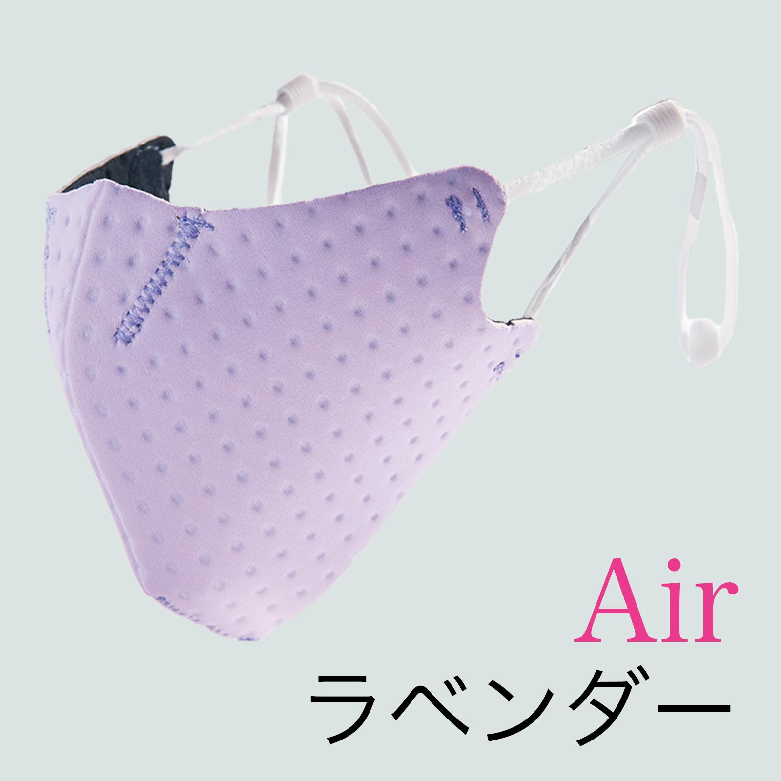【単色購入】呼吸 Co-que Air ラベンダー