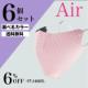 【6個セット】呼吸 Co-que Air【6%OFF】【選べるカラー】【送料無料】
