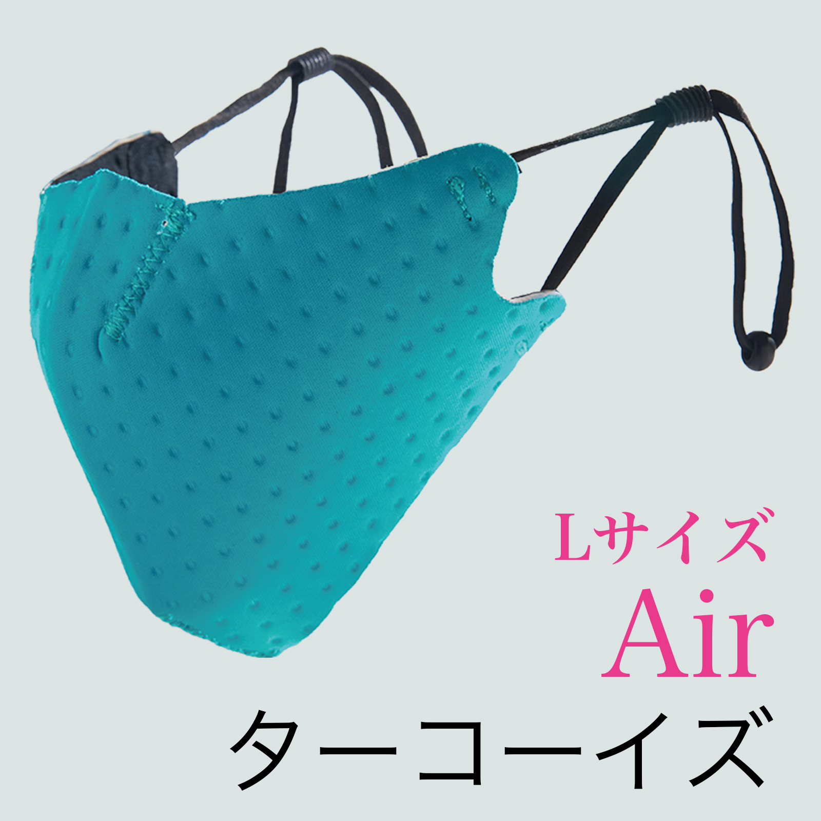 【10個セット】呼吸 Co-que Air【10%OFF】【選べるカラー】【送料無料】