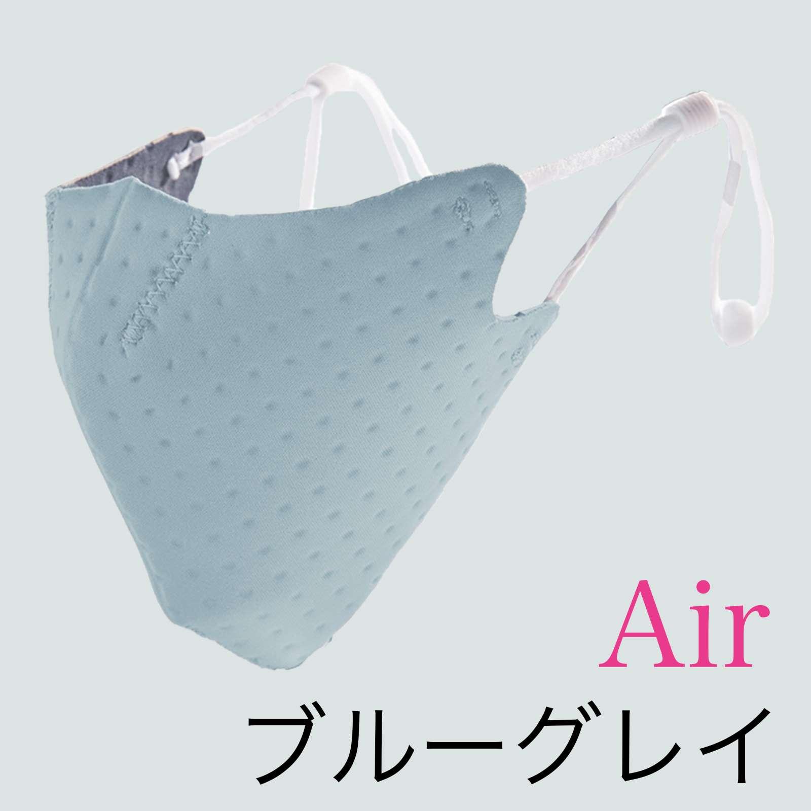 【単色購入】呼吸 Co-que Air ブルーグレー