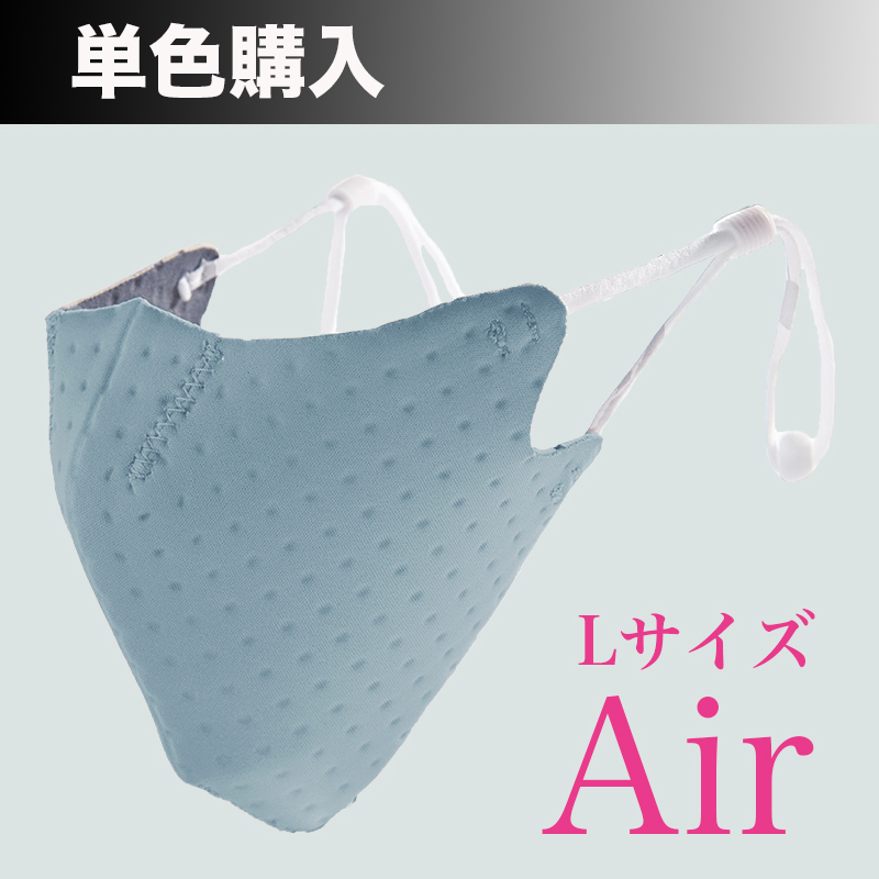 【単色購入】呼吸 Co-que Air ブルーグレー Lサイズ