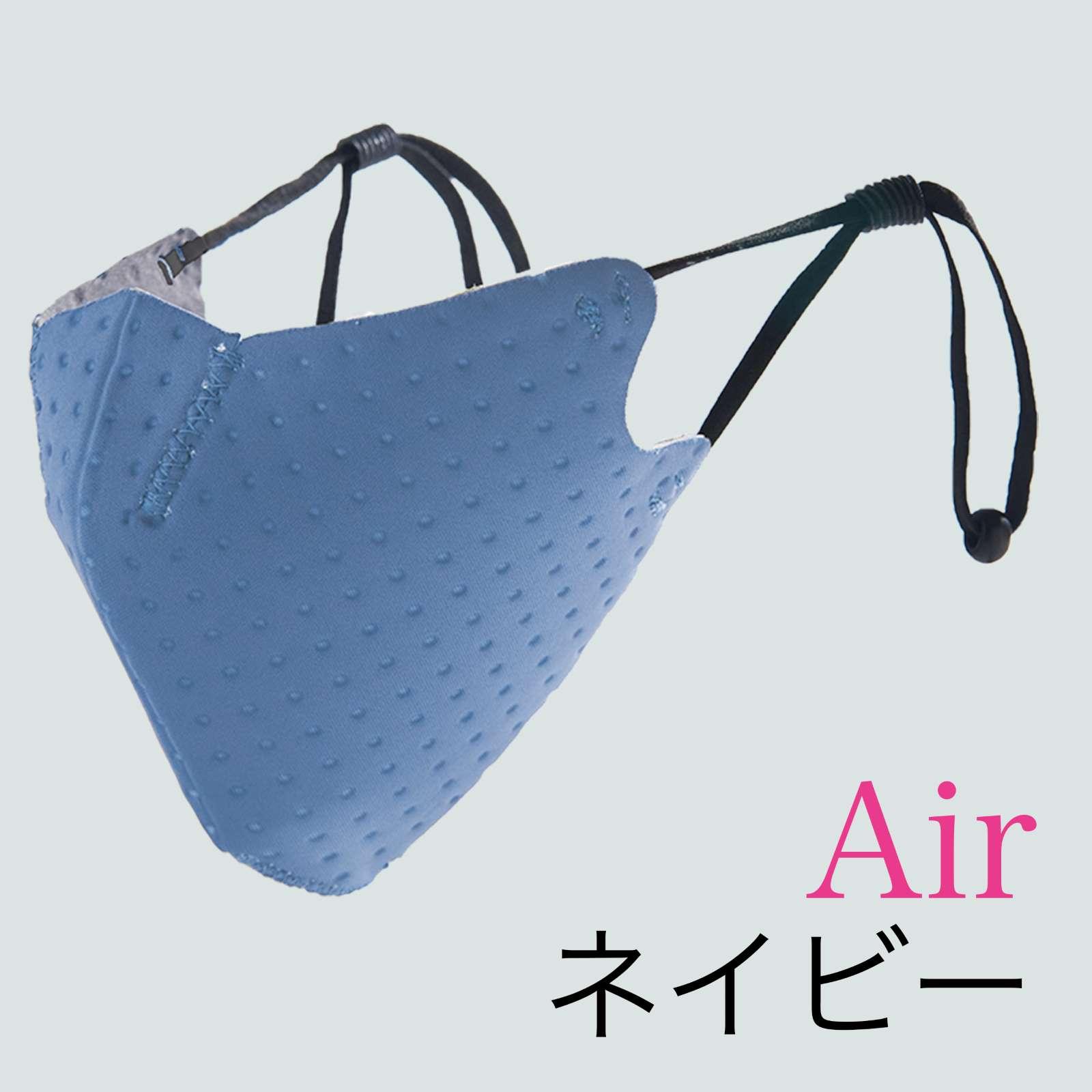 【単色購入】呼吸 Co-que Air ネイビー