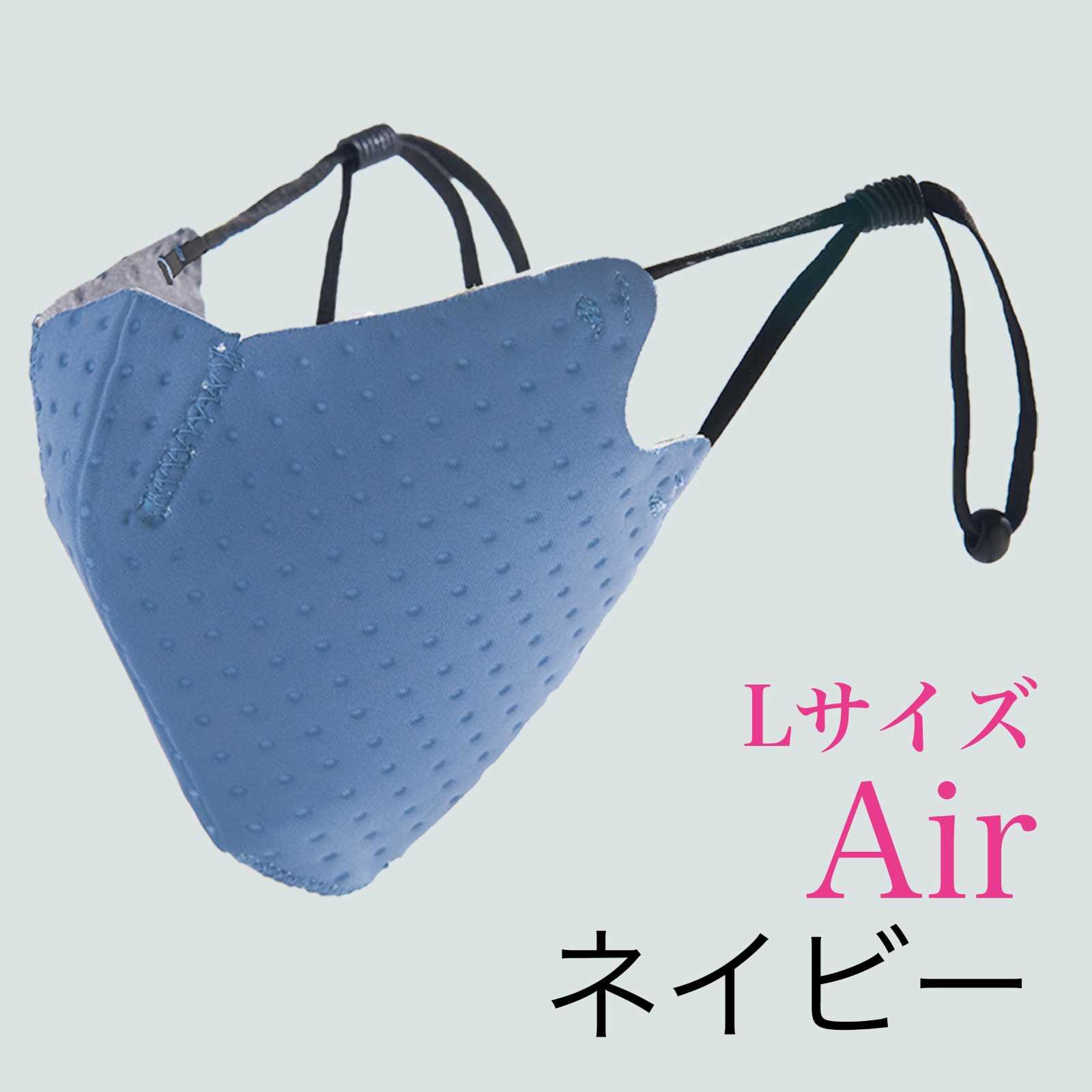【単色購入】呼吸 Co-que Air ネイビー Lサイズ