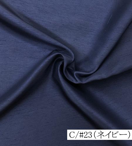 シルキーシャンタン <100096> 112cm幅<br> ポリエステルシャンタン 日本製<br> 反買いがお得です!