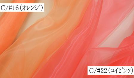100045<br>グラスオーガンジー<br>生地 布地 布 衣装 コスプレ コスチューム ステージ ウェディング ブライダル スカート ワンピース ポリエステル 透明感 日本製