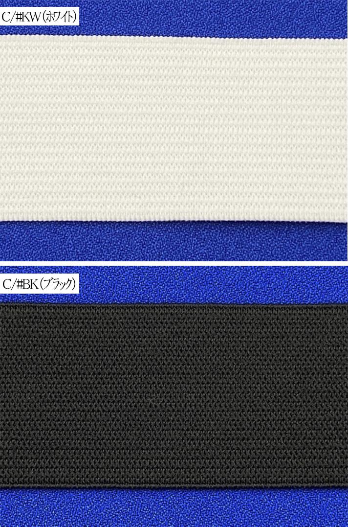 008-300-30<br>ソフト ストレッチ ベルト 3cm巾<br>生地 布 布地 無地 柔らか ソフト感 伸縮 衣装 付属 衣装生地 多色 定番 ダンス バレエ スケート ゴム 速乾性 通気性 耐久性 パンツ