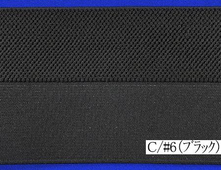 224712<br>バインダー 織ゴム 8cm巾<br>生地 布 布地 無地 付属 ベルト 天然ゴム 柔らか ソフト感 伸縮 衣装 衣装生地 多色 定番 ダンス ゴム 耐久性 パンツ ウエスト インサイトベルト ゴムベルト お直し