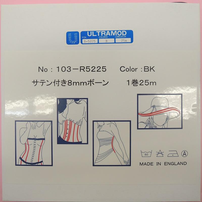 103-R5225<br>8mm ボーン サテンテープ付き<br>付属 ウェディング ブライダル ドレス コスチューム コスプレ 芯 テープ