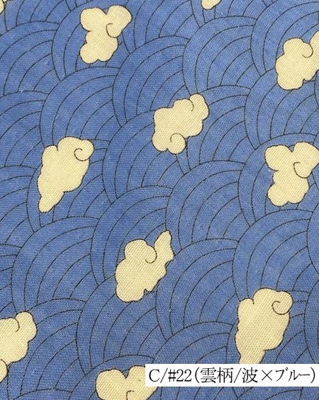 170601<br>ダブル ガーゼプリント<br>生地 布 布地 和柄 幾何学 蝶 亀甲 清海波 雲 ハンドメイド 手作り 入園 入学 お遊戯会 コスプレ 仮装 マスク 日本製 男の子 女の子 コットン 綿 多色