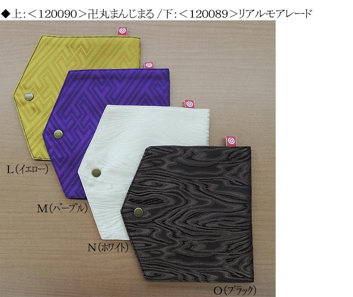 マスクDEケース <700185> 日本製 <br> (シャンブレージャガード生地使用)