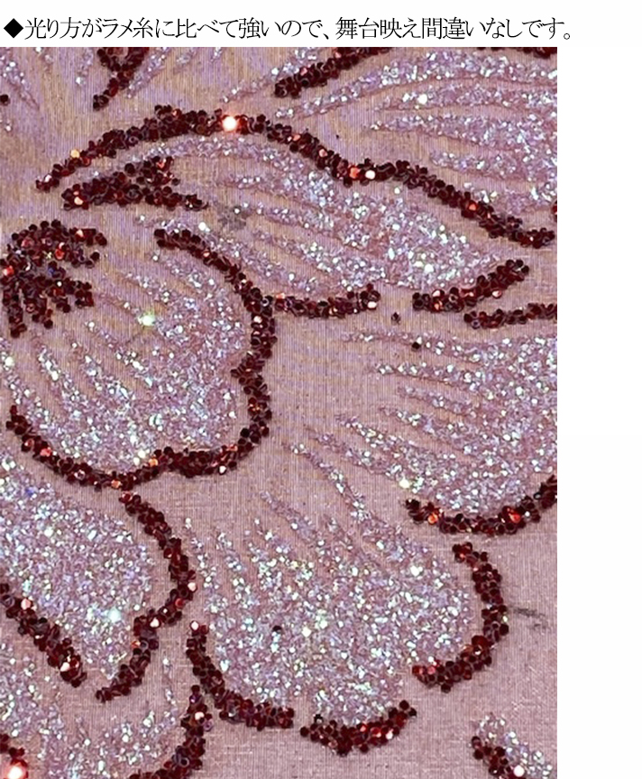 G64<br>※無くなり次第廃番商品<br>特価 オーガン 花柄 グリッター 生地 布 布地 ラメ 衣装 衣装生地 コスチューム コスプレ ディスプレイ ハロウィン クリスマス ハリ感 仮装 体育祭 発表会 ラメ ドレス 装飾 オーガンジー