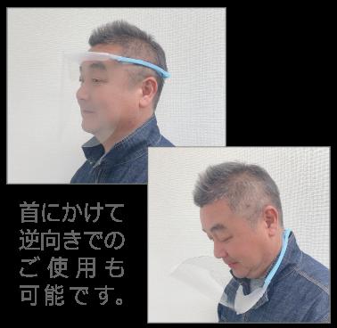 【飛沫感染対策】フェイスシールド