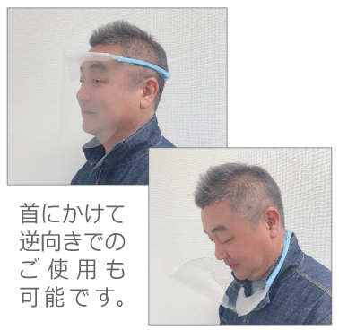 【飛沫感染対策】フェイスシールド専用交換用シールド5枚セット