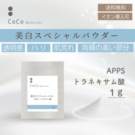 【CoCo materials】美白スペシャルパウダー 1g