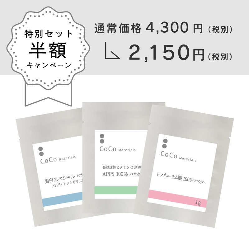 【CoCo materials】発売記念半額キャンペーン パウダー3種セット 1g×3種類