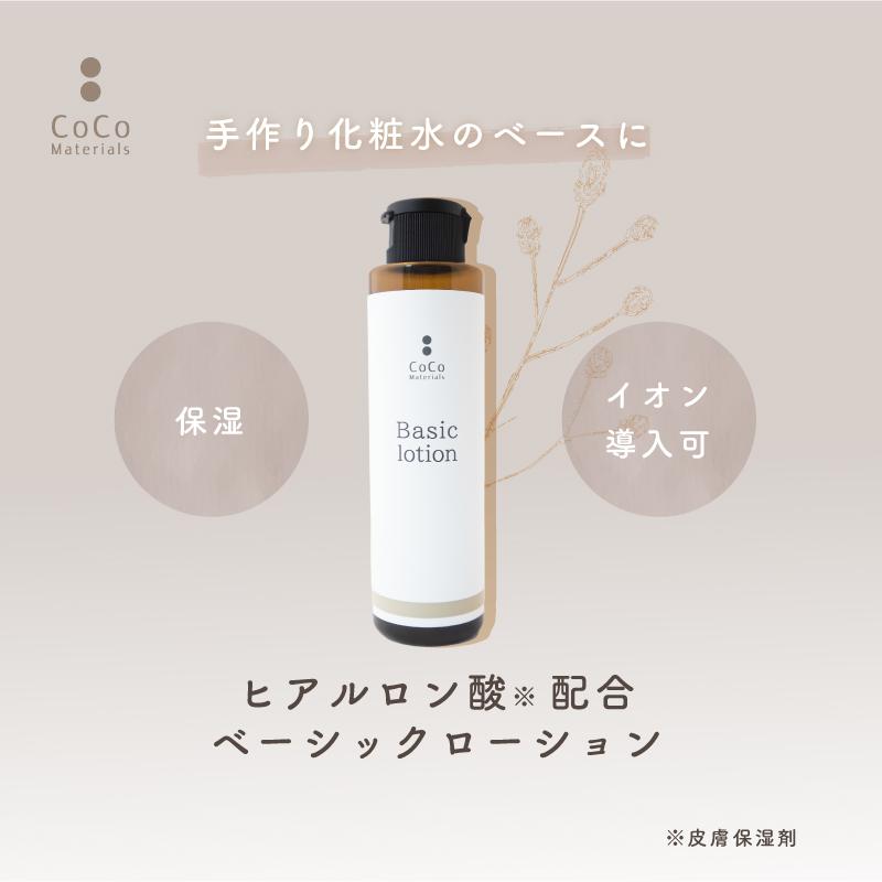 【CoCo materials】初めての手作り化粧水キット(トラネキサム酸100%パウダー×ベーシックローション)