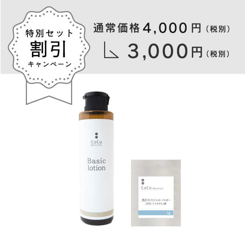 【CoCo materials】初めての手作り化粧水キット (美白スペシャルパウダー×ベーシックローション)