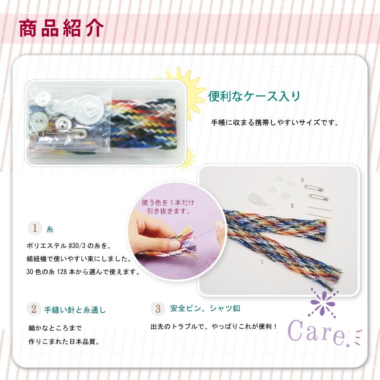 レオニス 助かる色糸 24色の常備糸(45m)93010 [M便 1/2]